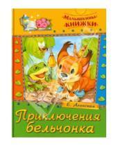 Картинка к книге Николаевна Елена Агинская - Приключения бельчонка. Сказки