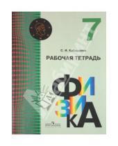 Картинка к книге Ильинична Светлана Кабардина - Физика. 7 класс. Рабочая тетрадь