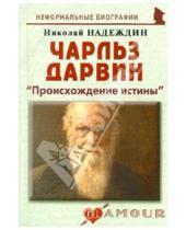 Картинка к книге Яковлевич Николай Надеждин - Чарльз Дарвин: «Происхождение истины»