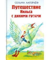 Картинка к книге Лувиса Оттилия Сельма Лагерлеф - Удивительное путешествие Нильса с дикими гусями