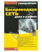Картинка к книге Николаевич Денис Колисниченко - Беспроводная сеть дома и в офисе