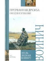 Картинка к книге Лилиан Этель Войнич - Прерванная дружба