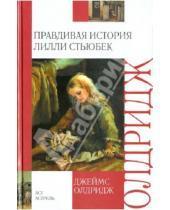 Картинка к книге Джеймс Олдридж - Правдивая история Лилли Стьюбек