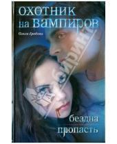 Картинка к книге Ольга Грибова - Охотник на вампиров: Бездна. Пропасть