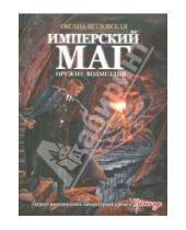 Картинка к книге Оксана Ветловская - Имперский маг. Оружие возмездия