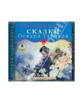 Картинка к книге Оскар Уайльд - Счастливый принц. Звездный мальчик (CDmp3)