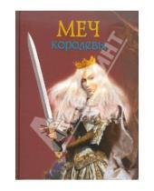 Картинка к книге Алексеевна Лидия Чарская - Меч королевы