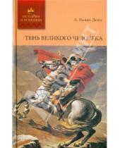Картинка к книге Конан Артур Дойл - Тень великого человека; Дядя Бернак