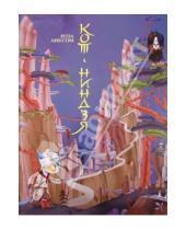 Картинка к книге Роза Ликсом - Кот-ниндзя