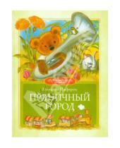 Картинка к книге Михайлович Геннадий Цыферов - Пряничный город