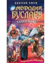 Картинка к книге Александрович Дмитрий Емец - Мефодий Буслаев. Танец меча
