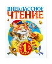 Картинка к книге Родничок - Внеклассное чтение. 1 класс