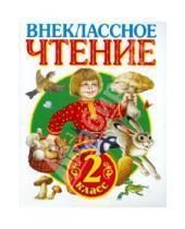 Картинка к книге Родничок - Внеклассное чтение. 2 класс