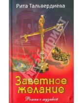 Картинка к книге Рита Тальвердиева - Заветное желание