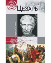Картинка к книге Вачаганович Эдуард Геворкян - Цезарь