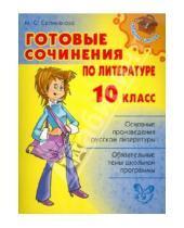 Картинка к книге Станиславовна Марина Селиванова - Готовые сочинения по литературе. 10 класс