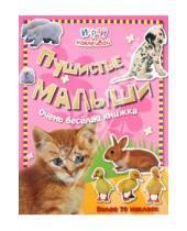 Картинка к книге Книжки с наклейками/познавательные - Играй и наклеивай. Пушистые малыши