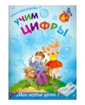 Картинка к книге Викторовна Ольга Александрова - Учим цифры: для детей от 4-х лет