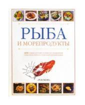 Картинка к книге Росмэн - Рыба и морепродукты