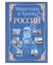 Картинка к книге Владимирович Николай Белов - Монастыри и храмы России