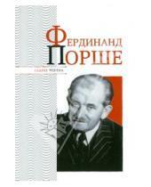 Картинка к книге Яковлевич Николай Надеждин - Фердинанд Порше