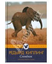 Картинка к книге Джозеф Редьярд Киплинг - Слоненок
