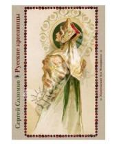 Картинка к книге Наборы открыток - Русские красавицы. На почтовых открытках