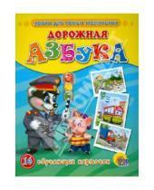 Картинка к книге Обучающие карточки - Обучающие карточки. Дорожная азбука