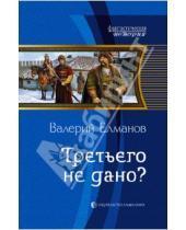 Картинка к книге Иванович Валерий Елманов - Третьего не дано?