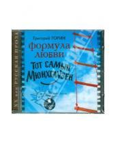 Картинка к книге Израилевич Григорий Горин - Формула любви (CDmp3)