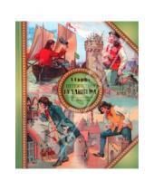 Картинка к книге Джонатан Свифт - Путешествия Гулливера в страну лилипутов и к великанам