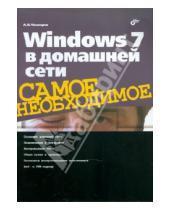 Картинка к книге Николаевич Алексей Чекмарев - Windows 7 в домашней сети