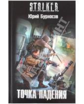 Картинка к книге Николаевич Юрий Бурносов - Точка падения