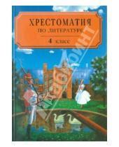 Картинка к книге Папирус - Хрестоматия по литературе для 4 класса четырехлетней или 3 класса трехлетней начальной школы. Ч. 2