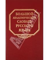 стороны толкование слова министр в большом академическом словаре том