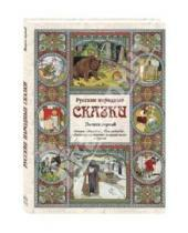 Картинка к книге Моя первая книга - Русские народные сказки. Выпуск 1