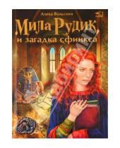 Картинка к книге Альбертовна Алека Вольских - Мила Рудик и загадка Сфинкса