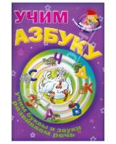 Картинка к книге М. В. Мазго - Учим азбуку