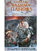 Картинка к книге Евгеньевич Андрей Фролов - Кредит на милосердие