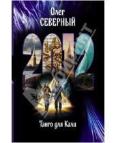 Картинка к книге Олег Северный - 2012. Танго для Кали