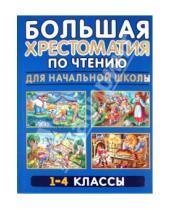 Картинка к книге Владимирович Николай Белов - Большая хрестоматия по чтению для начальной школы. 1-4 классы