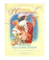 Картинка к книге Рафаэль Сабатини - Одиссея капитана Блада