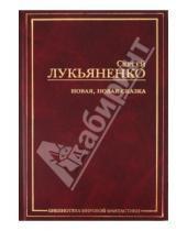 Картинка к книге Васильевич Сергей Лукьяненко - Новая, новая сказка
