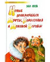 Картинка к книге Мартинович Эно Рауд - Новые приключения Муфты, Полботинка и Моховой Бороды