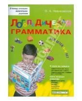 Картинка к книге Андреевна Ольга Новиковская - Логопедическая грамматика для детей. Пособие для занятий с детьми 6-8 лет