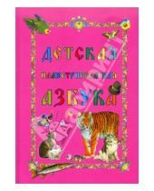 Картинка к книге Моя первая книга - Детская иллюстрированная азбука