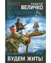 Картинка к книге Феликсович Андрей Величко - Будем жить!
