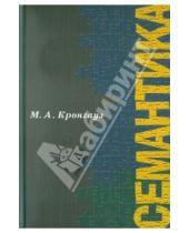 Картинка к книге Анисимович Максим Кронгауз - Семантика