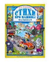 Картинка к книге Ольга Корнеева - Стихи про машины малышам