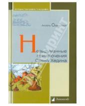 Картинка к книге Аксель Одельберг - Невыдуманные приключения Свена Хедина